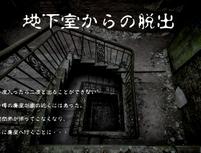 NoEscape新宿店-リアル体験脱出ゲーム-
