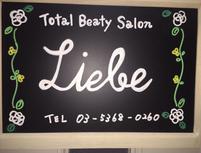 Liebe 新宿店のプランイメージ