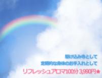 CLOVER & RAINBOW