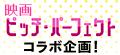 ピッチ・パーフェクトキャンペーン