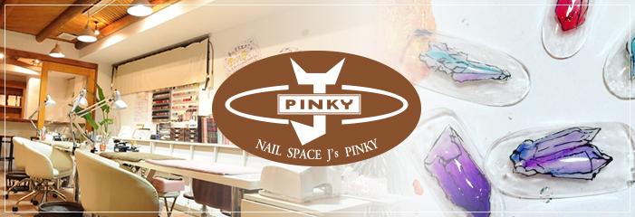 ビューティーならJ's PINKY ジェイズ ピンキー