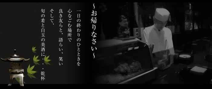 グルメなら日本料理 さかした