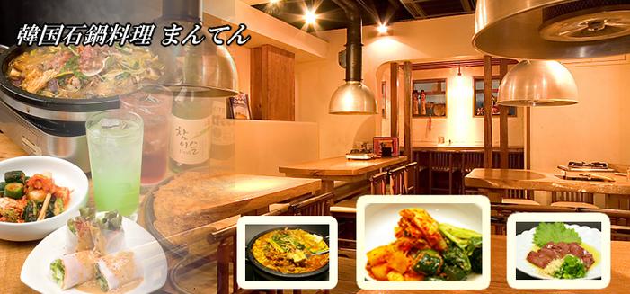 グルメなら韓国料理まんてん西中島南方店