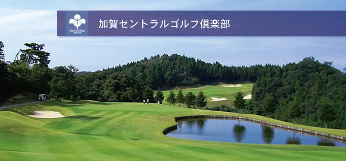 スクールなら加賀セントラルゴルフ倶楽部