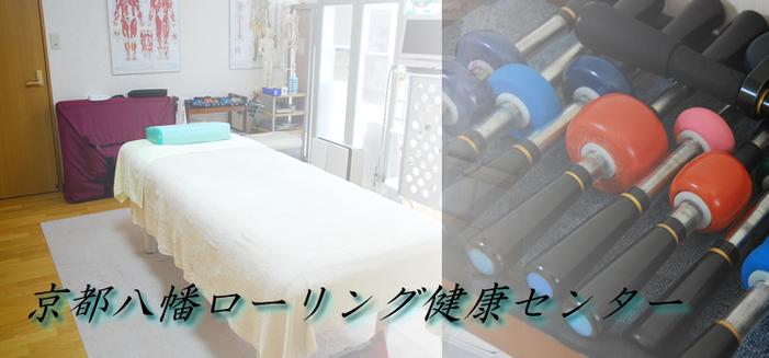 ヒーリングなら京都八幡ローリング健康センター