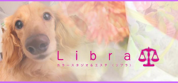 ヒーリングならカラースタジオ&スクールLibra −リブラ−
