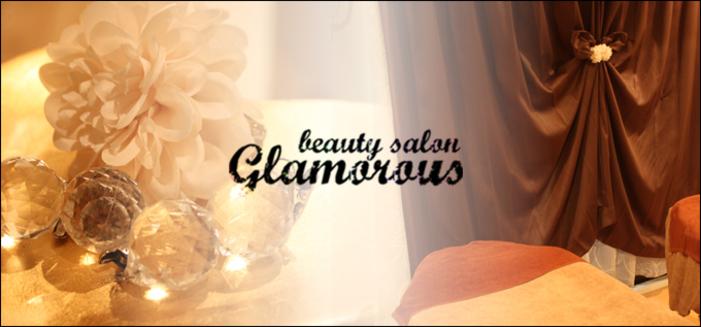 ビューティーならbeauty salon Glamorous【グラマラス】