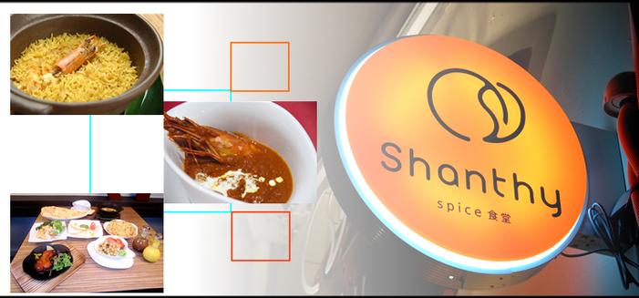 グルメならSpice食堂Shanthy