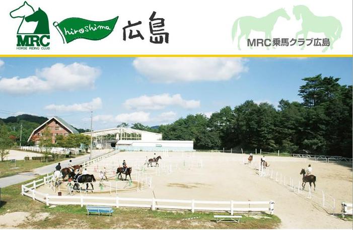 レジャー・エンタメなら(株)MRC乗馬クラブ広島