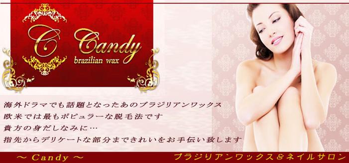 ビューティーならCandy (キャンディー)