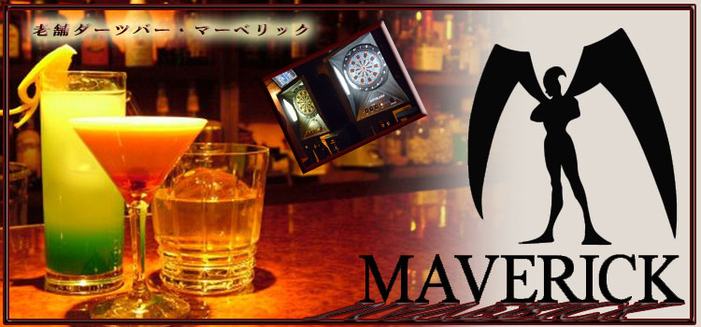 グルメならDARTS & BAR MAVERICK