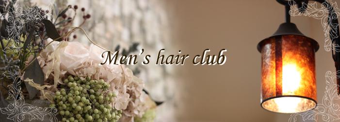 ビューティーならMen's  hair  club〜メンズヘアークラブ〜