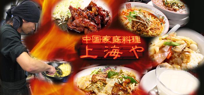 グルメなら中国家庭料理 上海や 四日市店