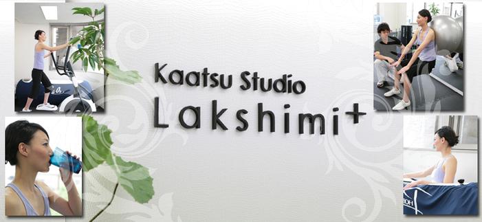 スクールなら加圧スタジオLakshimi+