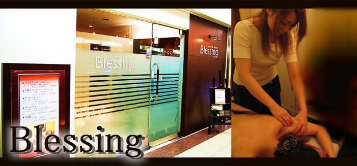 ヒーリングならaroma oil massage Blessing