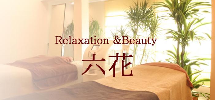 ビューティーならRelaxation&Beauty 六花