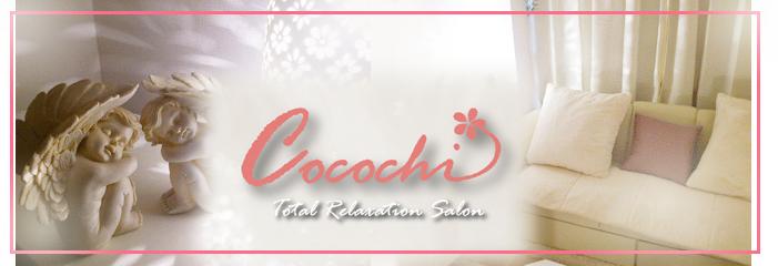 ヒーリングならTotal Relaxation Salon Cocochi