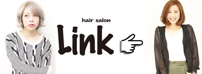 ビューティーならhair salon Link