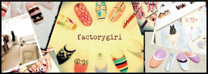ビューティーならfactorygirl ファクトリーガール