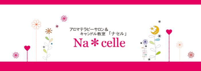スクールならNa*celle ナセル