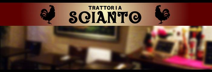 グルメならTRATTORIA SCIANTO ~トラットリア シャント~