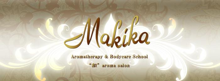ビューティーならMakika(マキカ)ヨコから美人サロン アロマテラピー&ボディケア スクール
