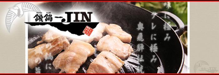 グルメなら鐡鍋 JIN テツナベ ジン