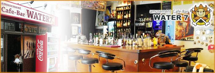 グルメならamusement Cafe-Bar WATER7  ウォーターセブン