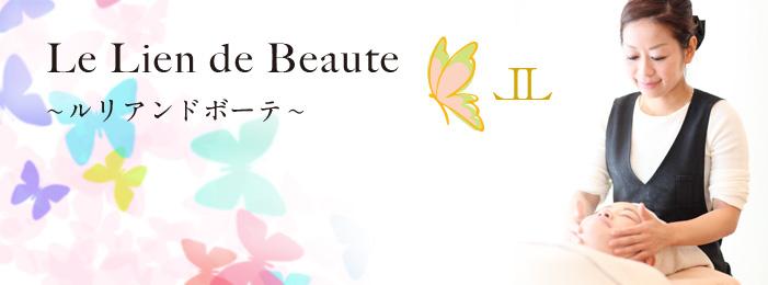 ビューティーなら骨・筋・筋膜専門〜Le Lien de Beaute〜