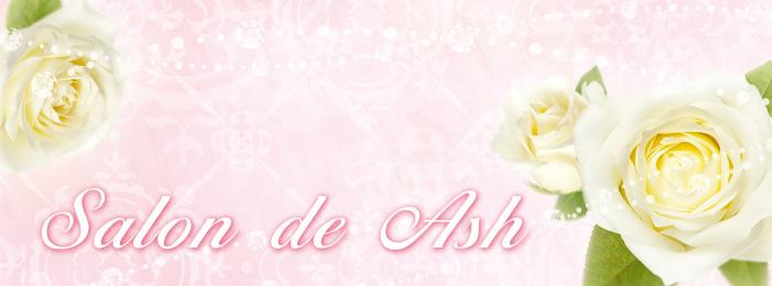ビューティーならsalon de Ash サロン・ド・アッシュ