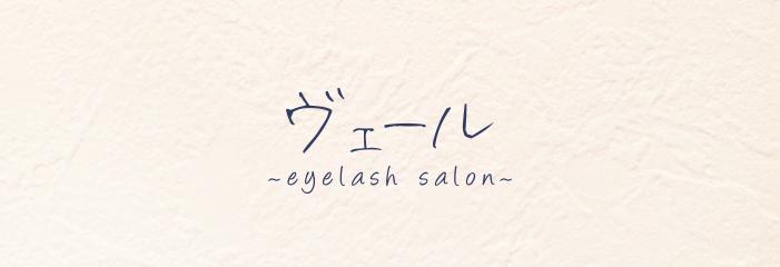 ビューティーならヴェール 〜eyelash salon〜