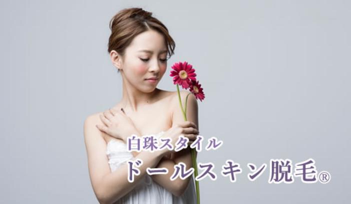 ビューティーなら白珠スタイルグループ  MINIYON 熱田店