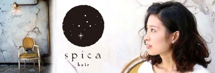ビューティーならspica hair  スピカヘアー
