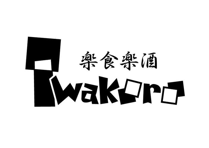 グルメなら楽食楽酒 iwakoro