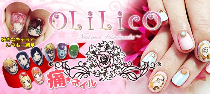 ビューティーならOLiLicO~Nail & Handmades~ナチュラルネイル から 痛ネイル まで~ オリリコ