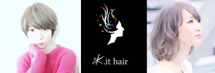 ビューティーならK.it hair キットヘアー
