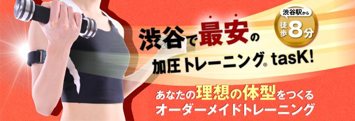 スクールならボディーメイク&加圧 スタジオTask 〜スタジオ タスク〜