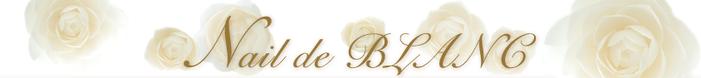 ビューティーならNail de BLANC ネイル ドゥ ブラン