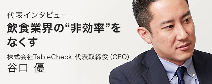 CEO Taniguchi