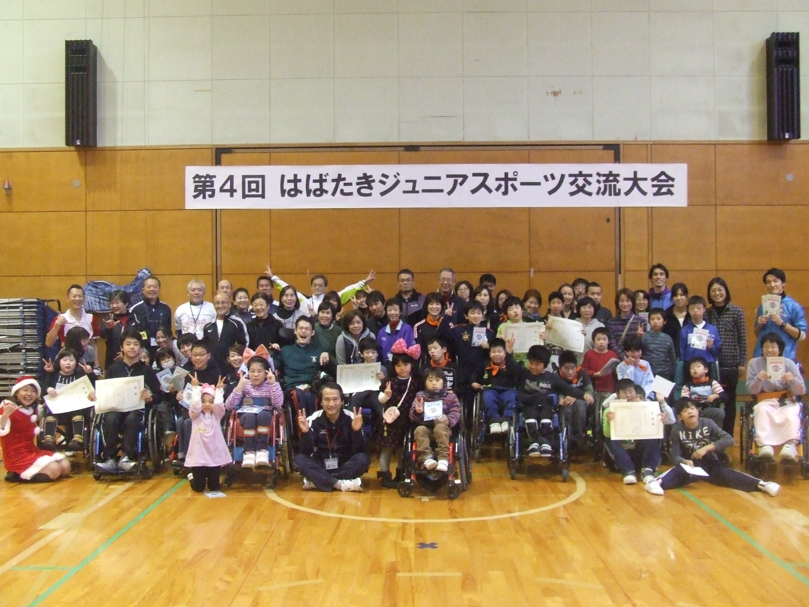 habatakijyunia3 - 第4回はばたきジュニアスポーツ交流大会