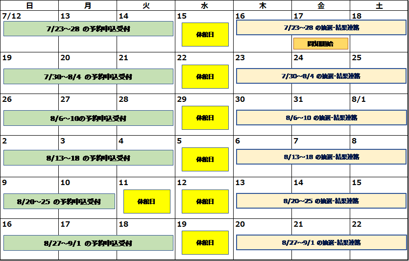 8b0799d9921c40d62f81663b4b7db502 - 【7月30日~8月25日】【団体利用】新型コロナウィルス感染症対策に伴う施設利用について