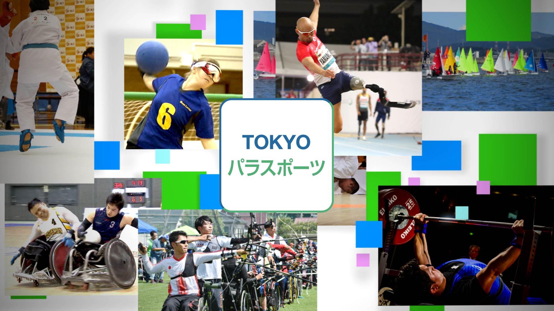 9d52d67e9ccf33771780d8d570ac6ff6 - 「TOKYOパラスポーツチャンネル」公式ウェブサイト・Twitterを開設しました!
