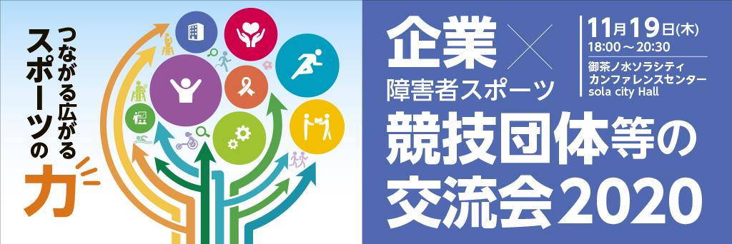 2020 sports koryukai banner 1024x342 v2 - 【参加者募集】企業×障害者スポーツ競技団体等の交流会2020