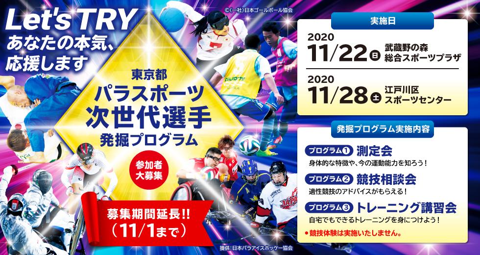 PAT banner E980 52008 - 【募集期間延長】東京都パラスポーツ次世代選手発掘プログラム