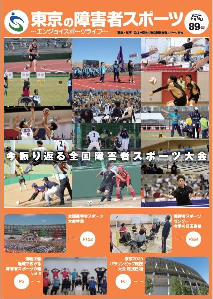 85322c0732c71c8eb3de7460f42d9710 - 広報誌「東京の障害者スポーツ」89号を発行しました!