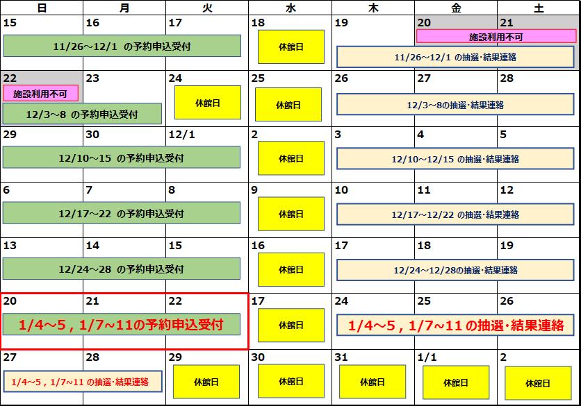 c835a778d3668af1a24bd911af758ec7 1 - 【12月3日~】【団体利用】新型コロナウィルス感染症対策に伴う施設利用について
