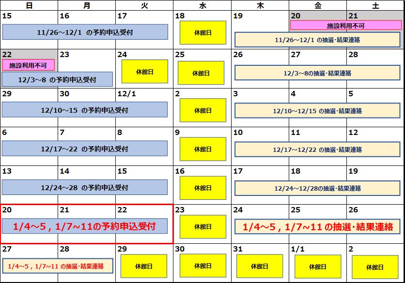 5b8ca3f26961713db3cd16b9a3f6fbdc 1 - 【12月3日~】【個人利用】新型コロナウィルス感染症対策に伴う施設利用について