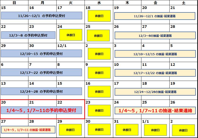 62d1654d624ccd0714a822c4395928dd - 【12月3日~12月28日】【個人利用】新型コロナウイルス感染症対策に伴うスポーツ施設の利用について[12月17日更新]