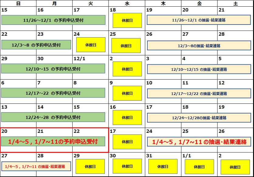 6077d32a082bfd0b526a24742991253f - 【12月3日~12月28日】【団体利用】新型コロナウイルス感染症対策に伴うスポーツ施設の利用について[12月17日更新]