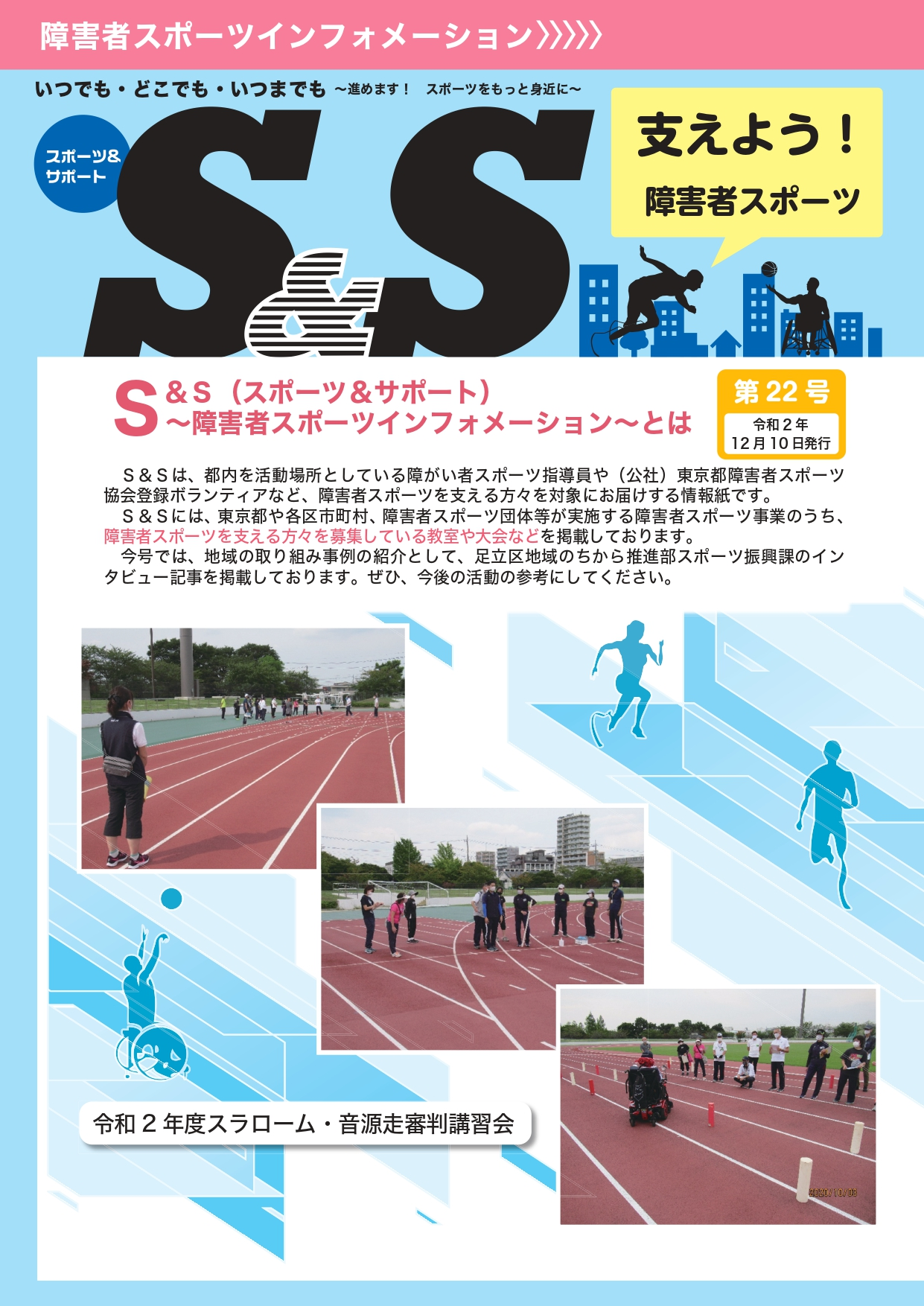 7677efe5231e8ccc8f9f12ef4d977c18 - 障害者スポーツ情報紙「S&S」第22号を発刊しました!
